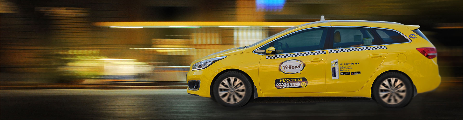 Taxi services in Sofia at super prices